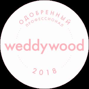 Одобренный профессионал Weddywood