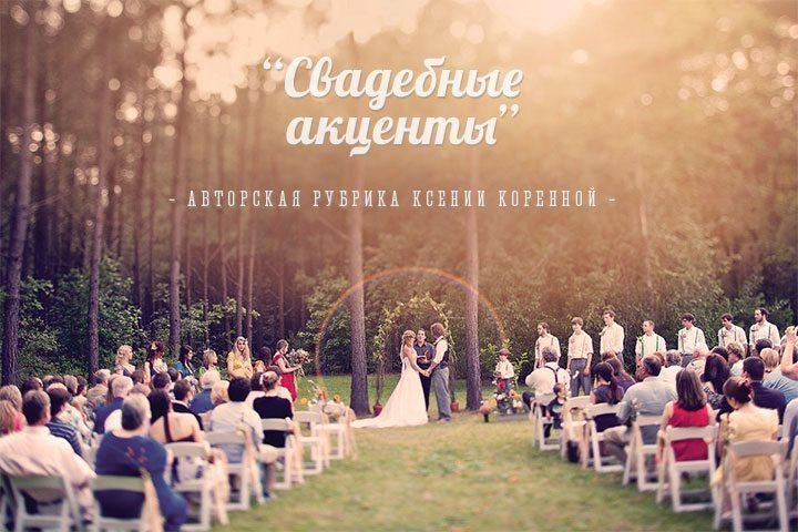 Свадебная церемония в деталях
