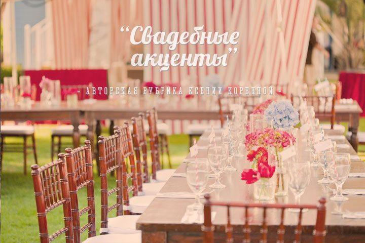 Свадебные-акценты