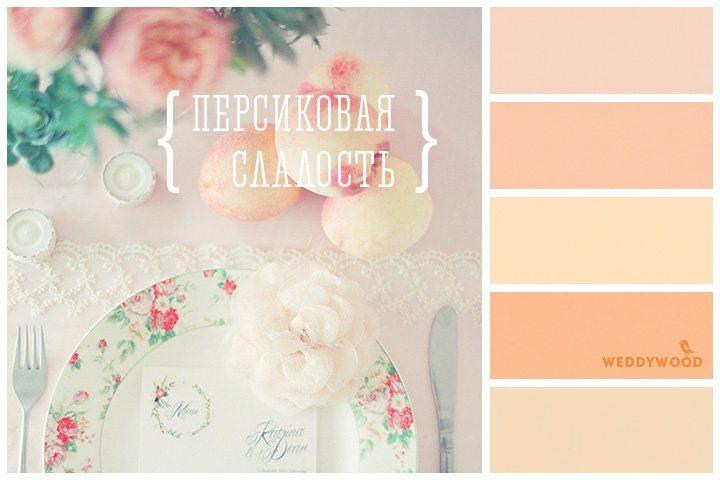 Вдохновение цветом: персиковый