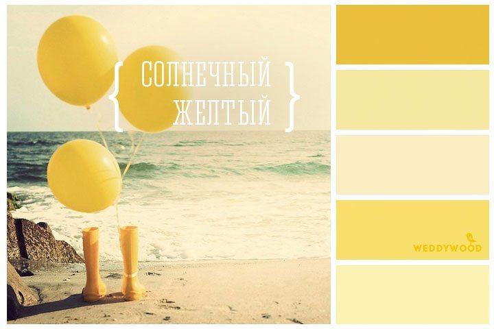 Вдохновение цветом: жёлтый