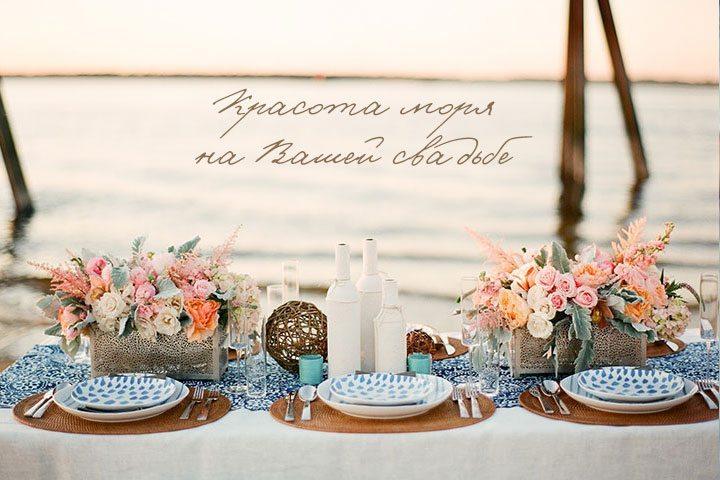 Морская стилистика свадьбы в деталях