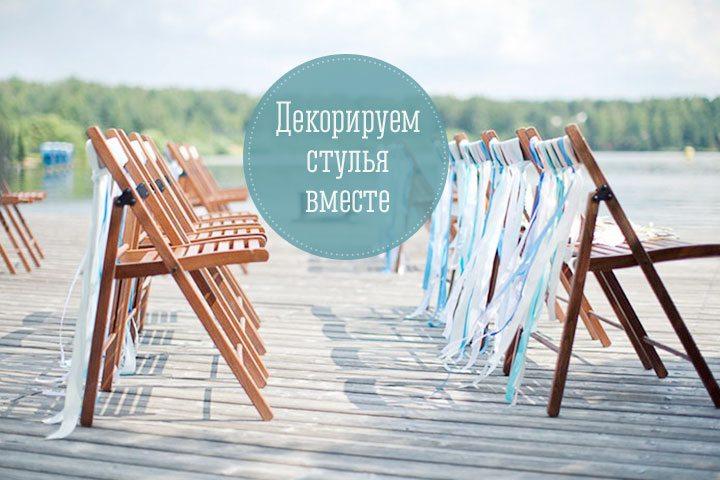 Украшаем стулья своими руками: 4 мини мастер-класса