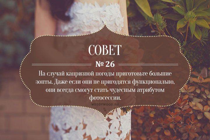 Свадебные-советы