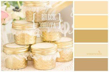 Вдохновение цветом: блестки золота