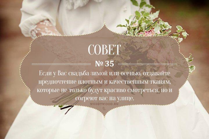 Поздравление статус про свадьбу