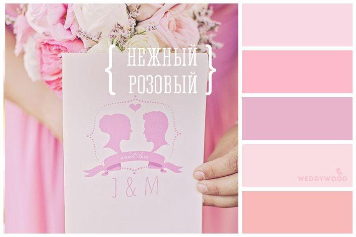 Мятный и розовый цвет свадьбы