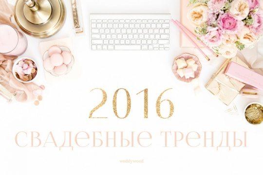 trends-2016
