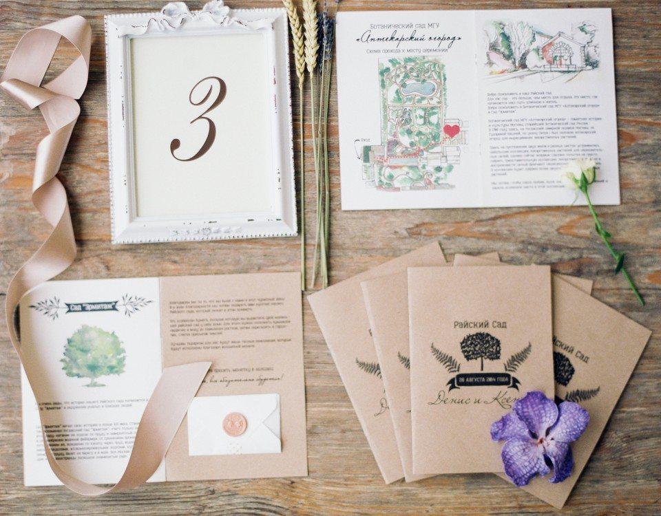 Райский сад: свадьба Дениса и Ксении
