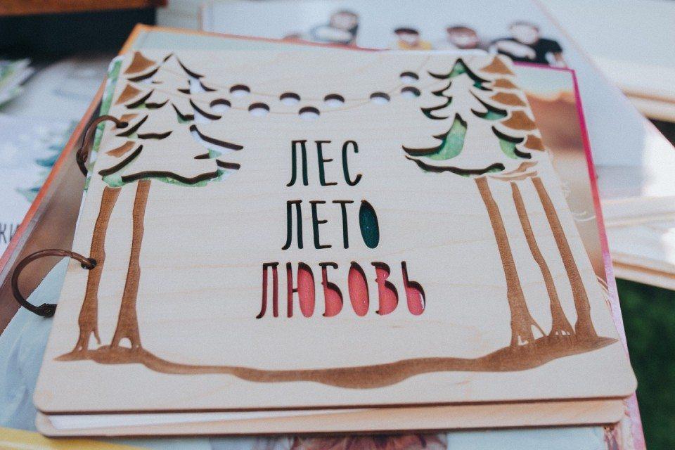 Лес, лето, любовь: свадьба Виталика и Наташи