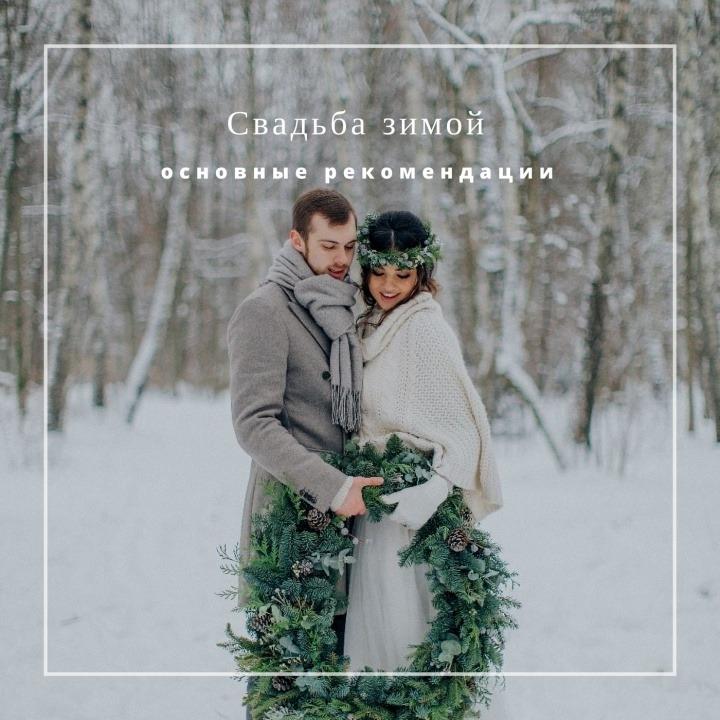 e59b0a1b881a06c Свадьба зимой: основные рекомендации - Weddywood