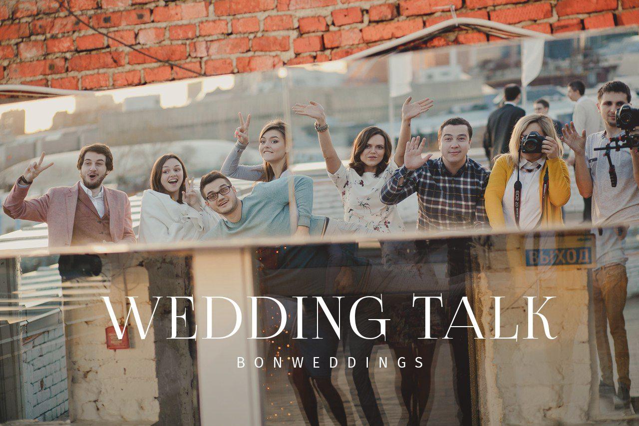 Wedding talk: студия свадеб BONweddings