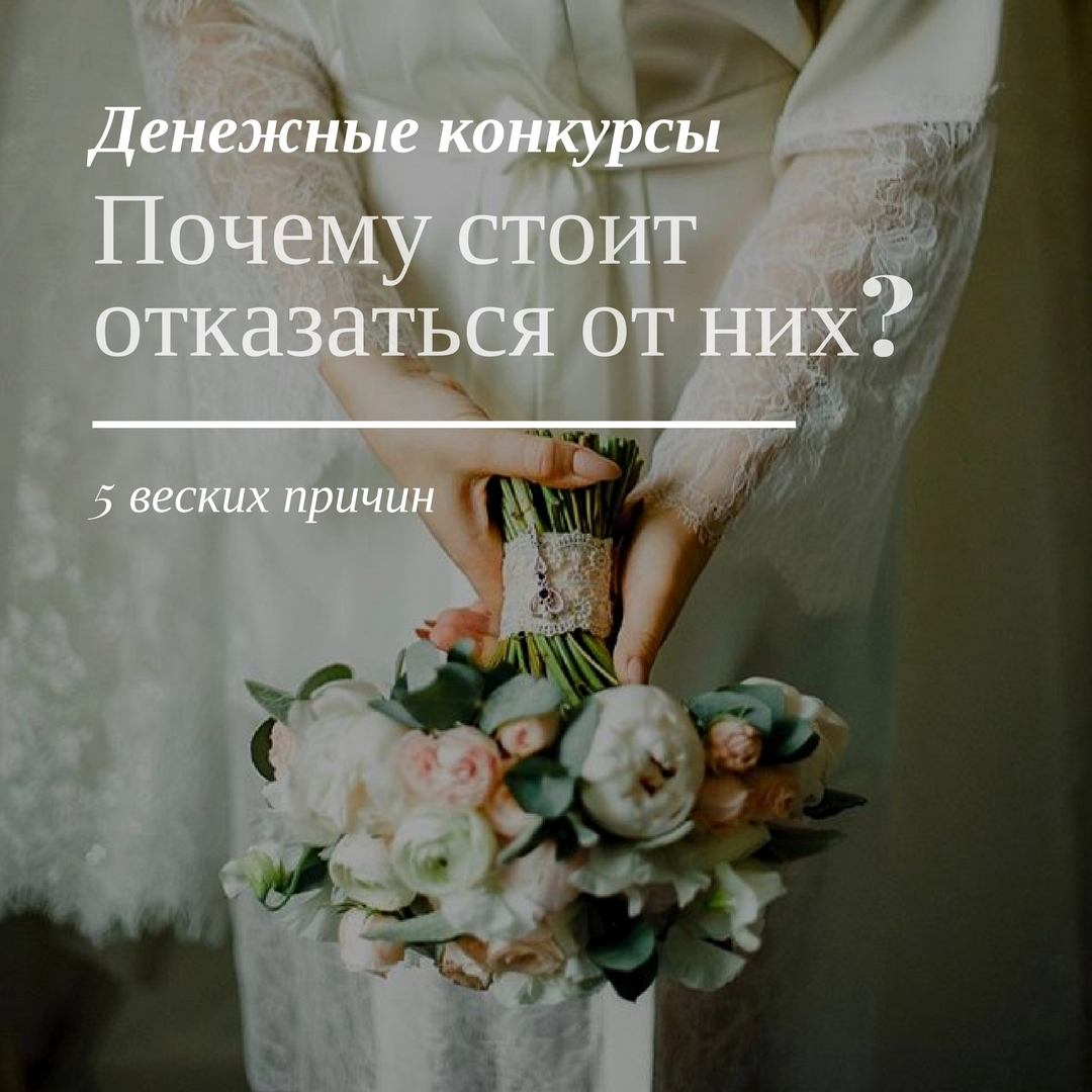 Денежные конкурсы на свадьбу