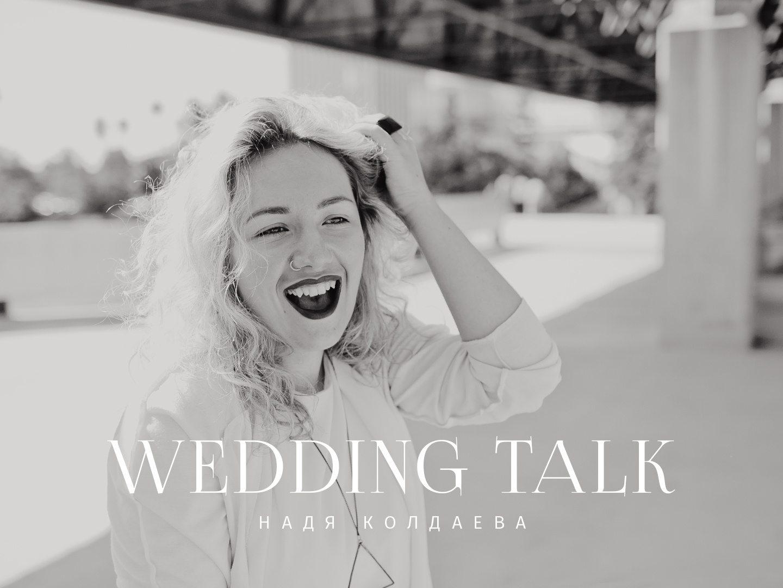 Wedding talk: фотограф Надя Колдаева