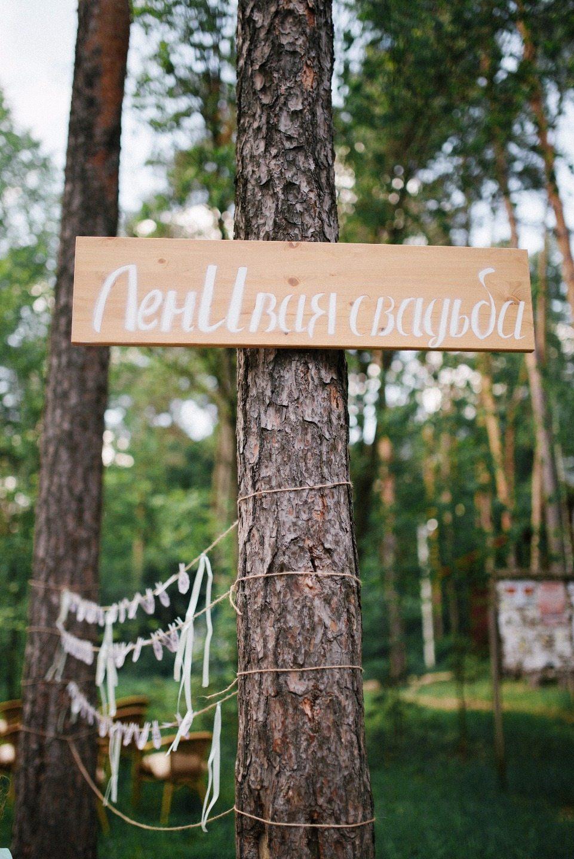 Любовь к природе: свадьба Ивана и Елены