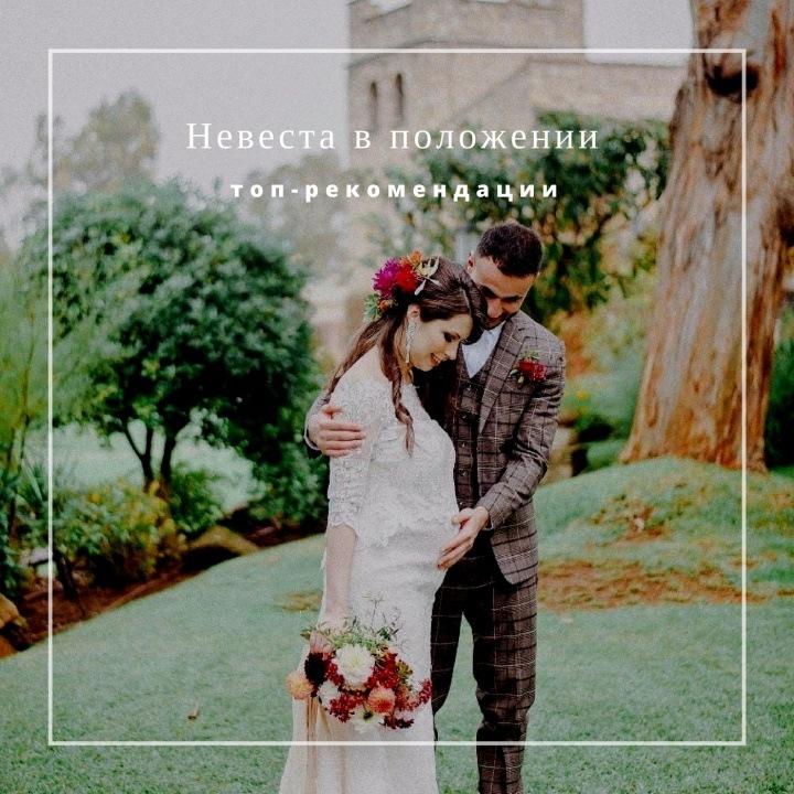 b42427199bbc2a1 Невеста в положении: топ-рекомендации - Weddywood
