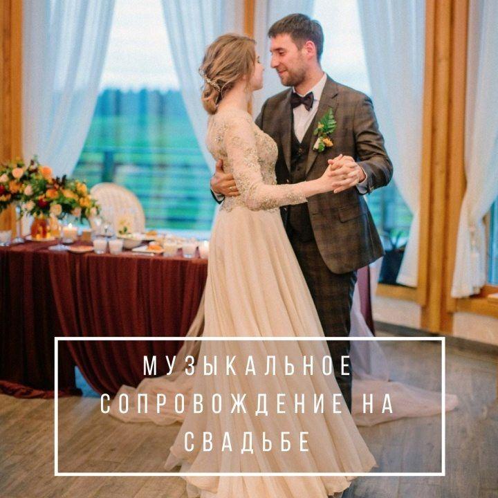 Скачать музыкальную программу для свадьбы