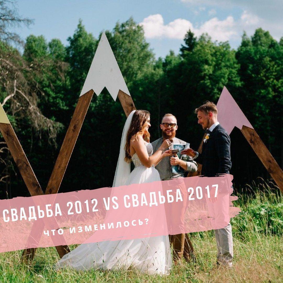 Свадьба 2012 VS свадьба 2017: что изменилось?