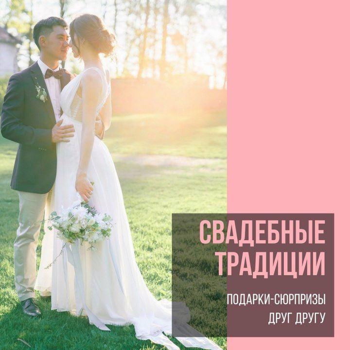 Подарок на свадьбу молодожены друг другу 210