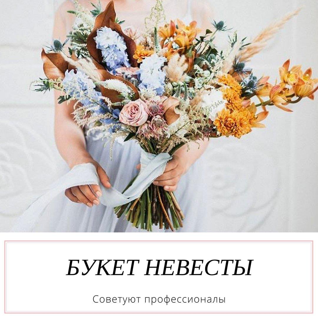 Все, что нужно знать о букете невесты