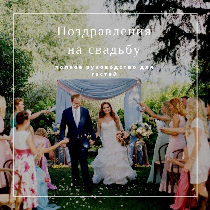 Поздравления внуку на свадьбу - от бабушки, дедушки 10