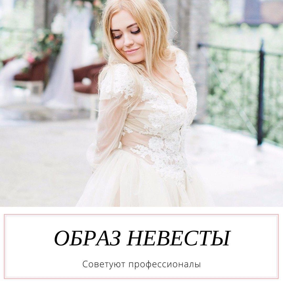 Как создать идеальный свадебный образ?