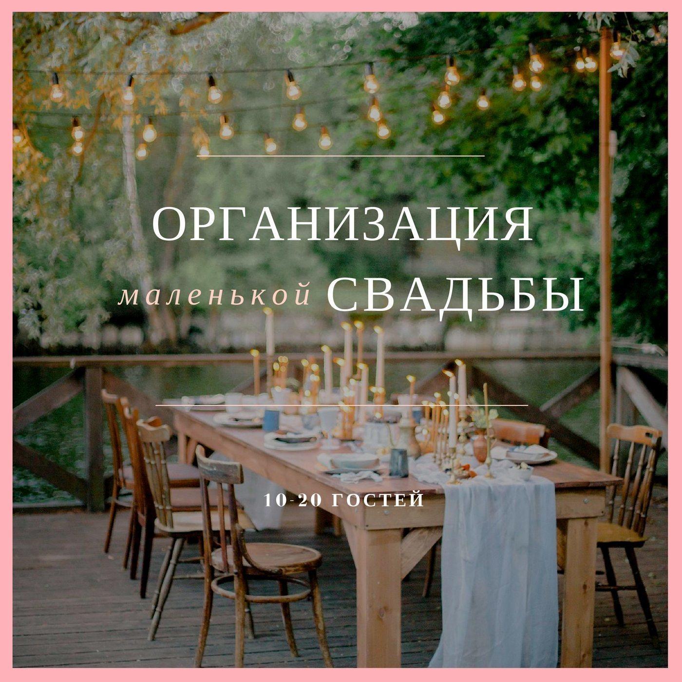 Секреты организации маленькой свадьбы: 10-20 гостей
