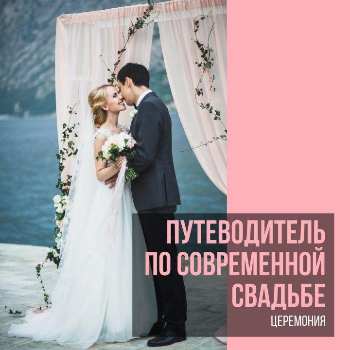 10cc739565851d Путівник по сучасному весіллі: церемонія - все про весілля від А до Я