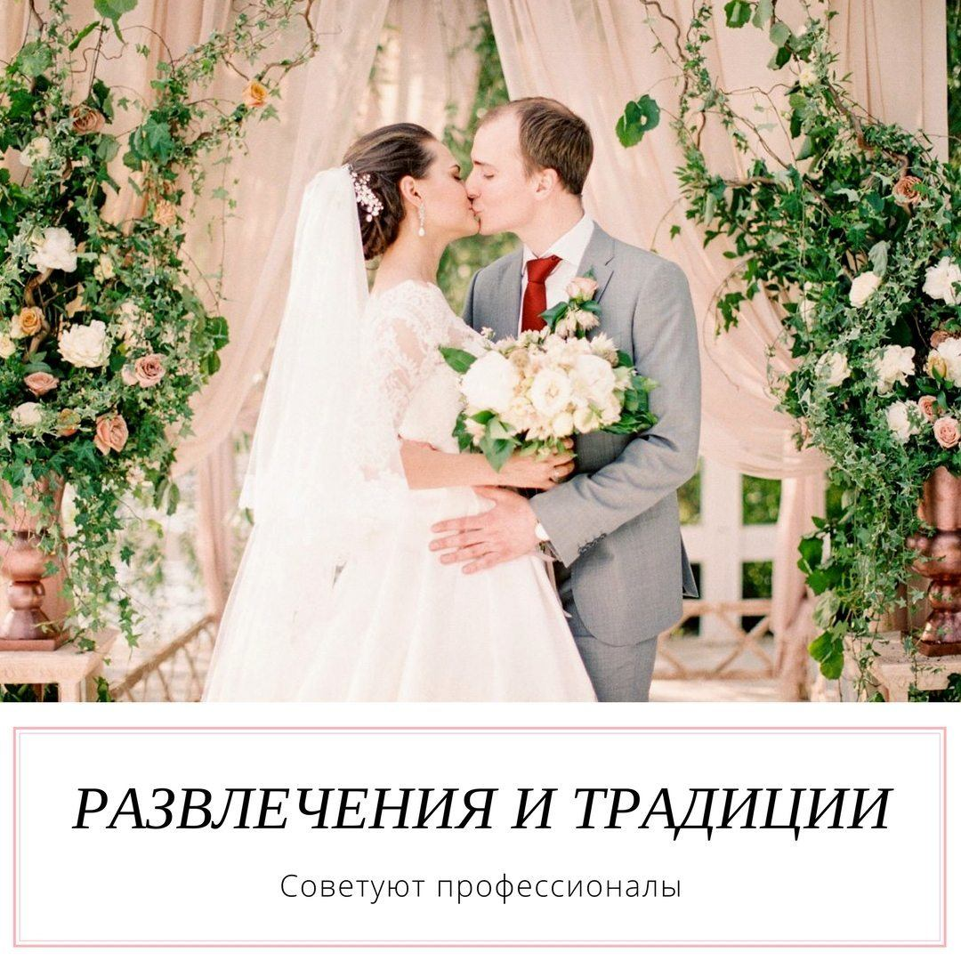 Развлечения и традиции на свадьбе