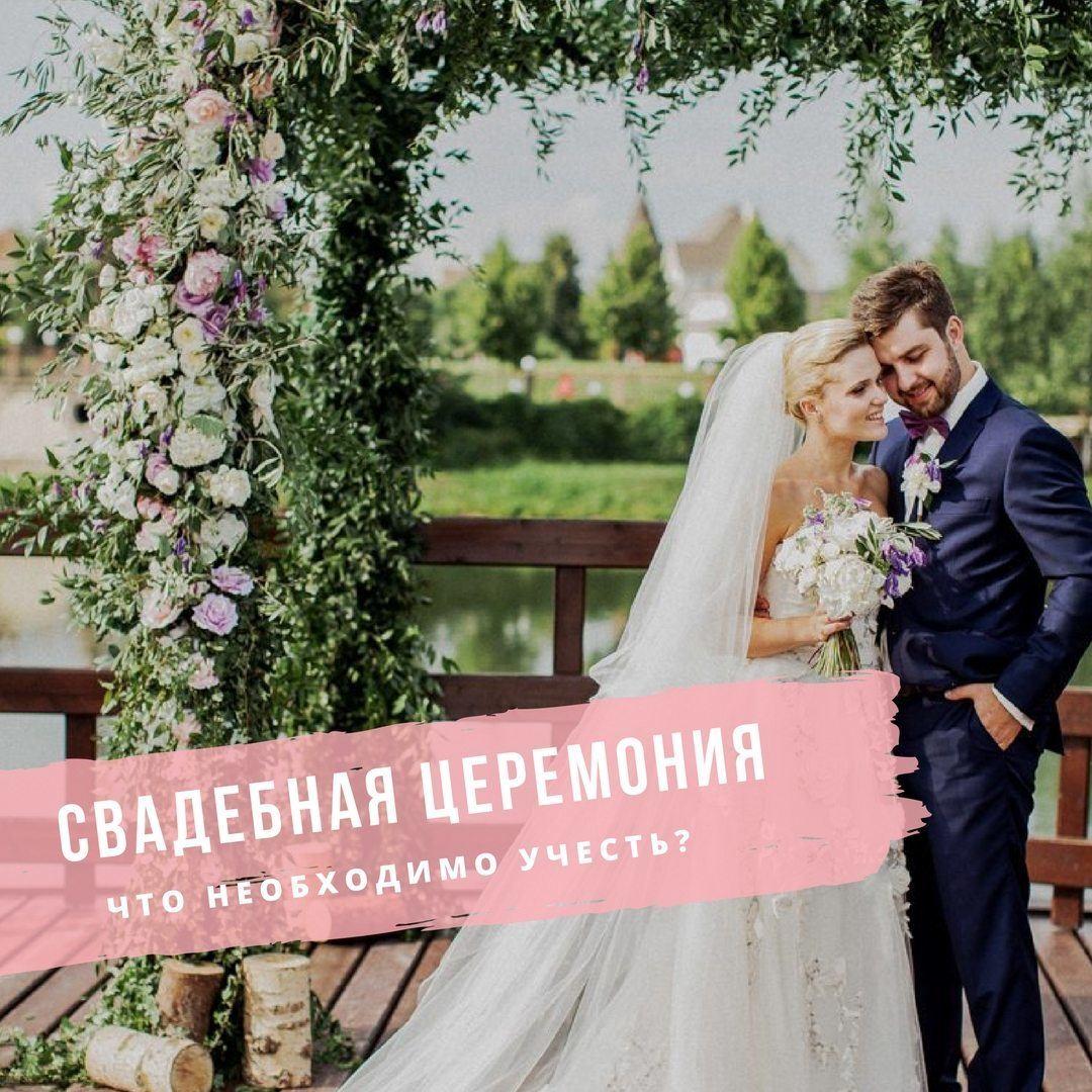 Свадебная церемония: что необходимо учесть?