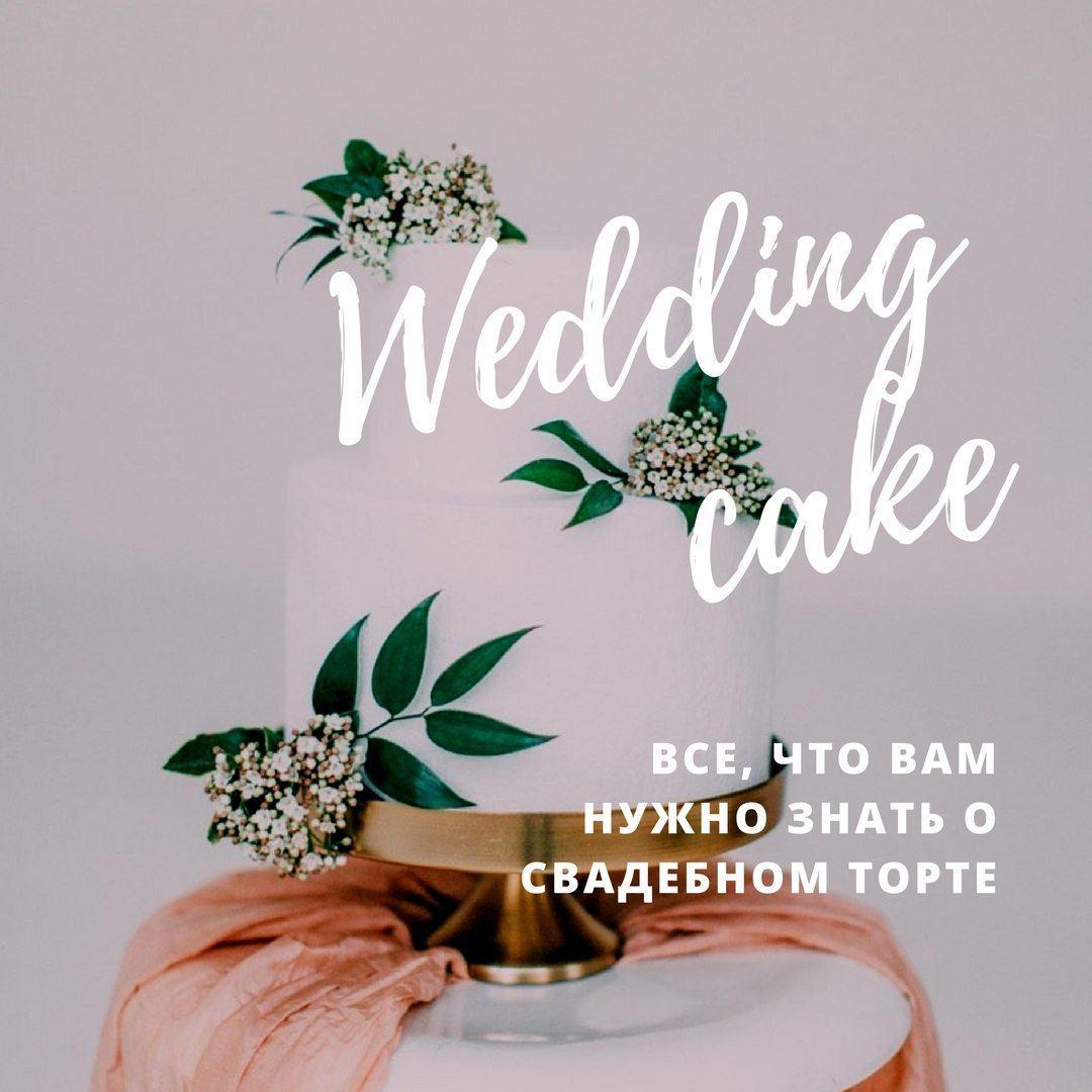 Свадебный торт из пирожных