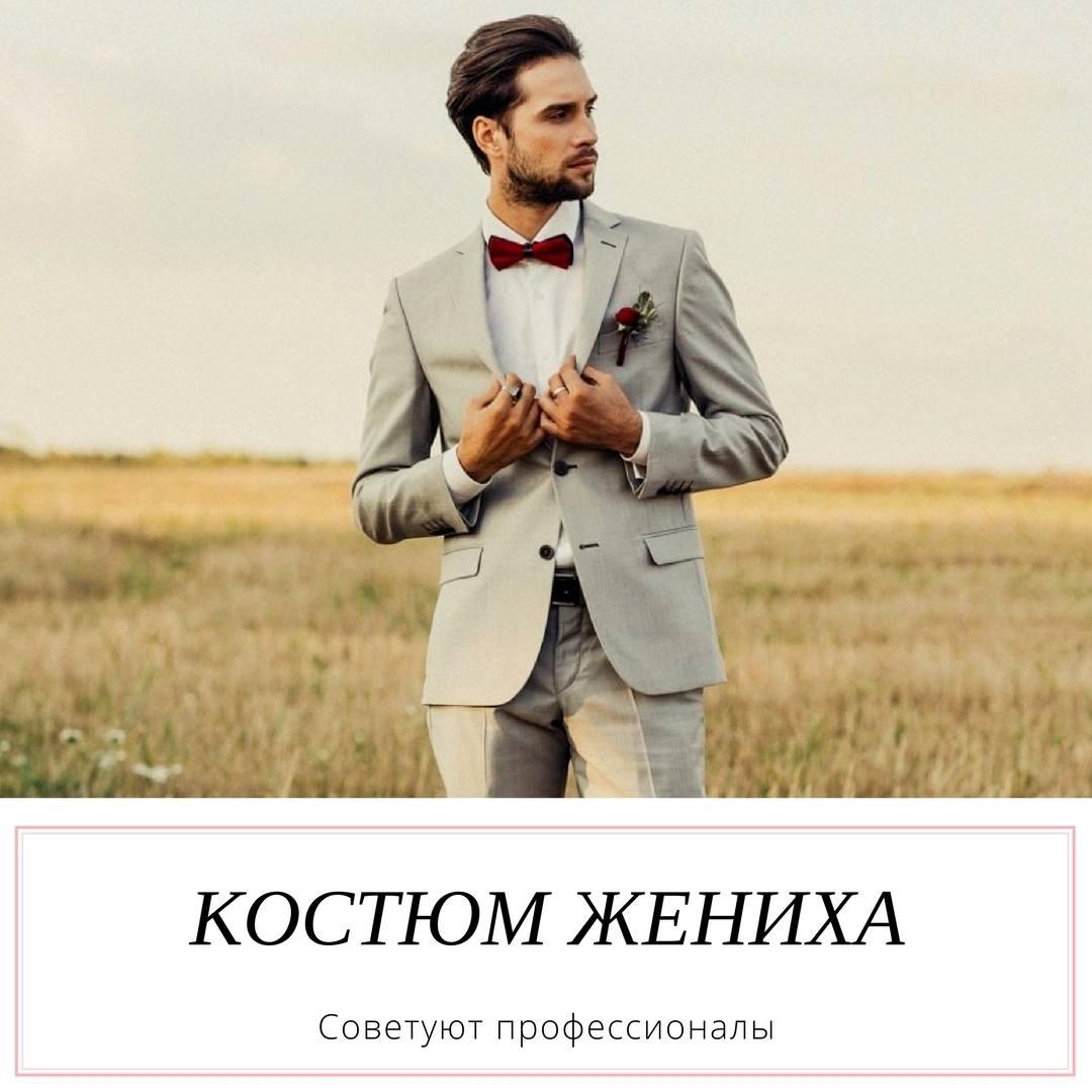 Выбираем идеальный костюм для жениха