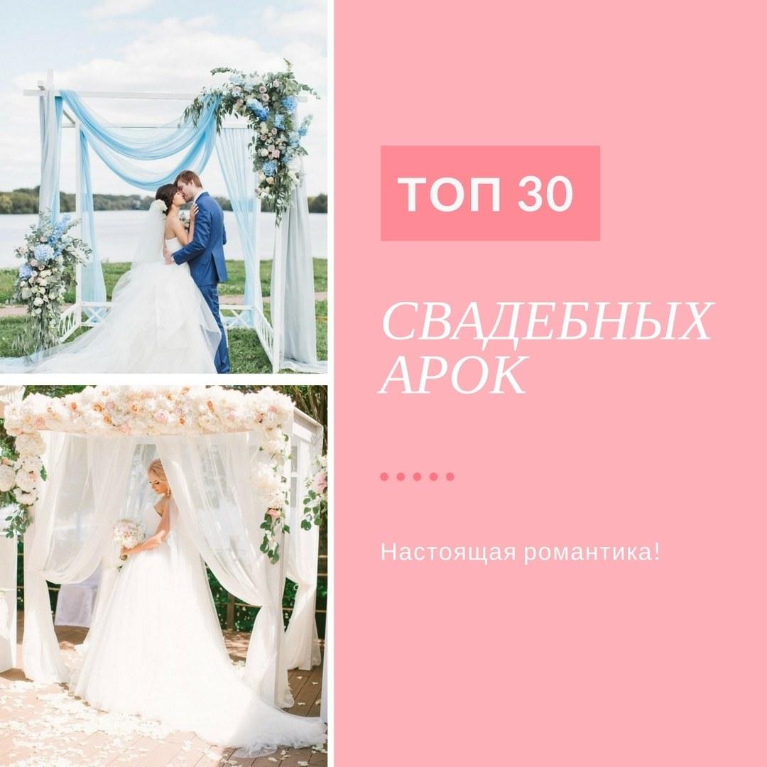 ТОП-30 самых романтичных свадебных арок