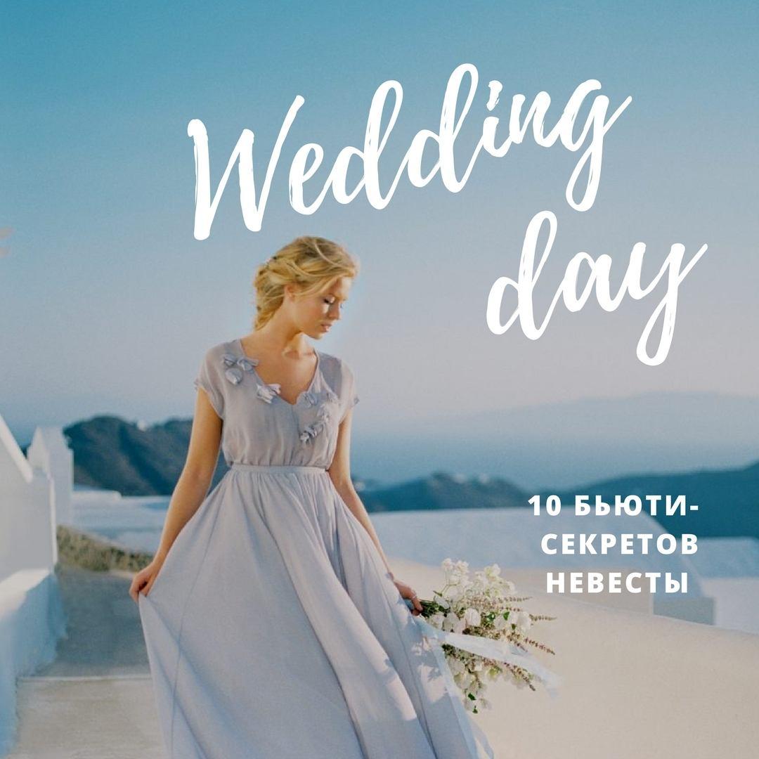 День свадьбы: 10 бьюти-секретов невесты