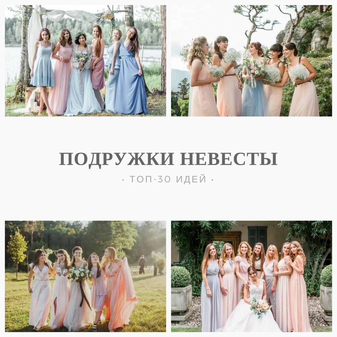 Подружки невесты: ТОП-30 идей с реальных свадеб