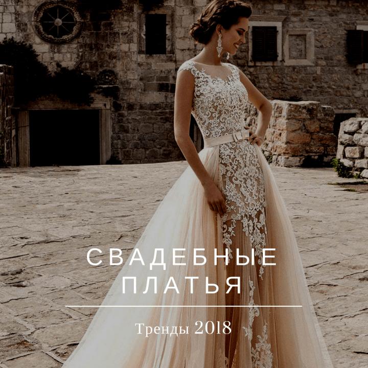 d8b23faac0a6f23 Выбираем платье невесты: главные тенденции свадебной моды 2018 - Weddywood
