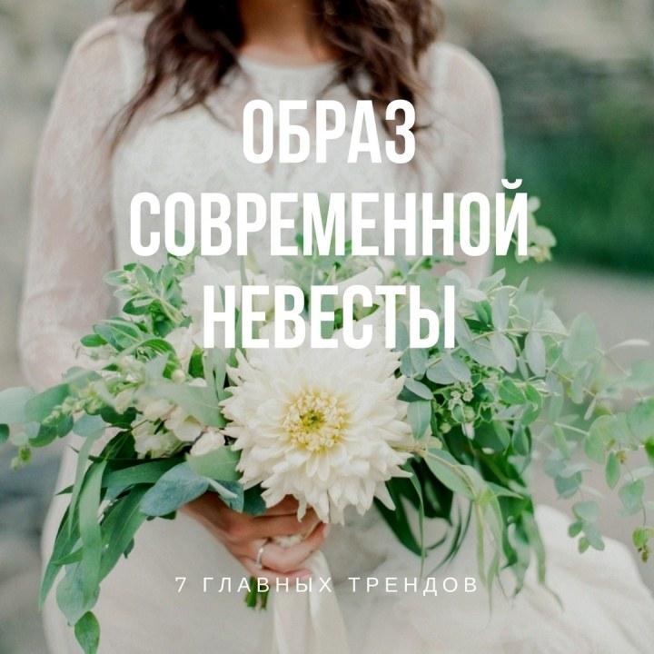 bc7c3e606fa9b1c 7 главных трендов в образе современной невесты - Weddywood