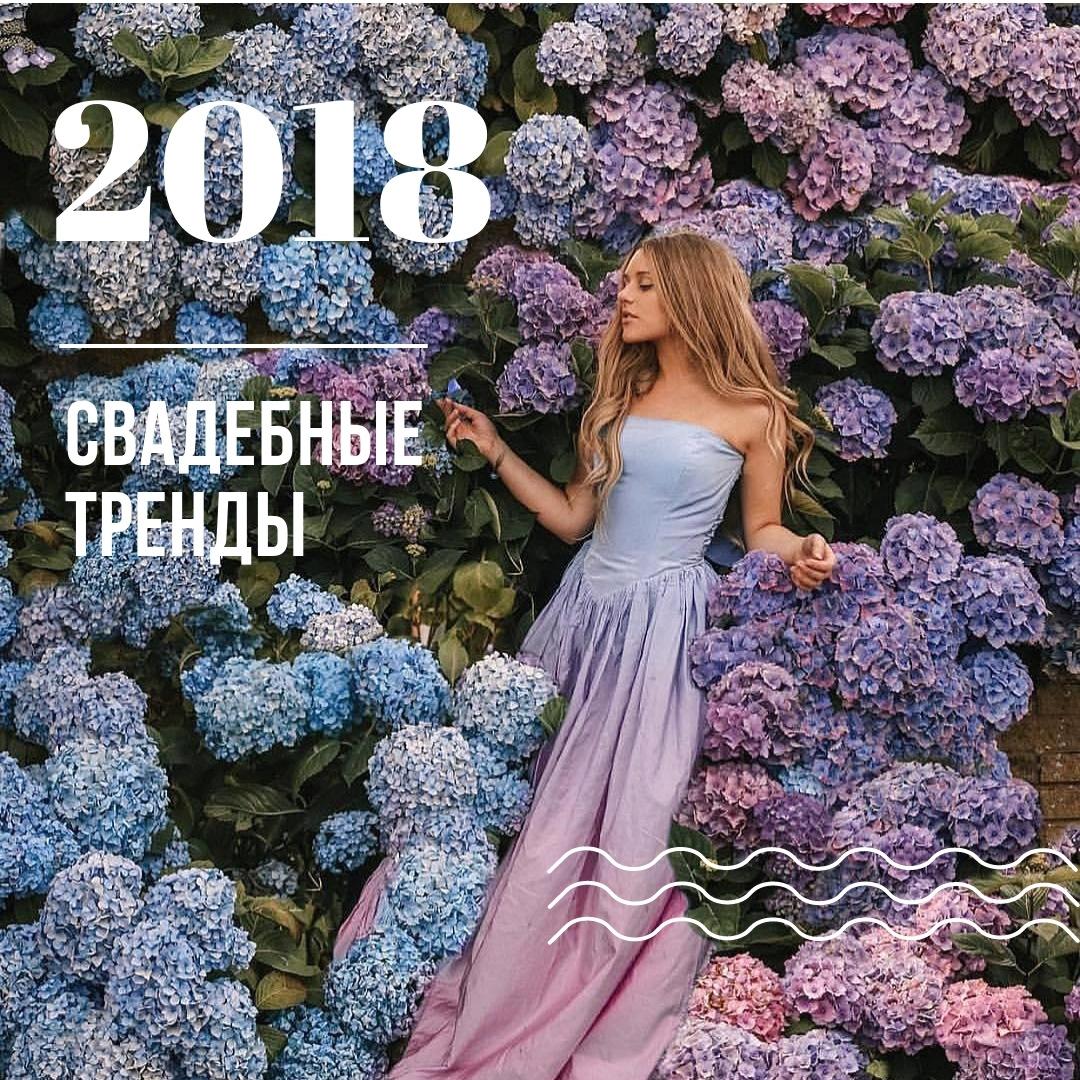 Свадебные тренды 2018