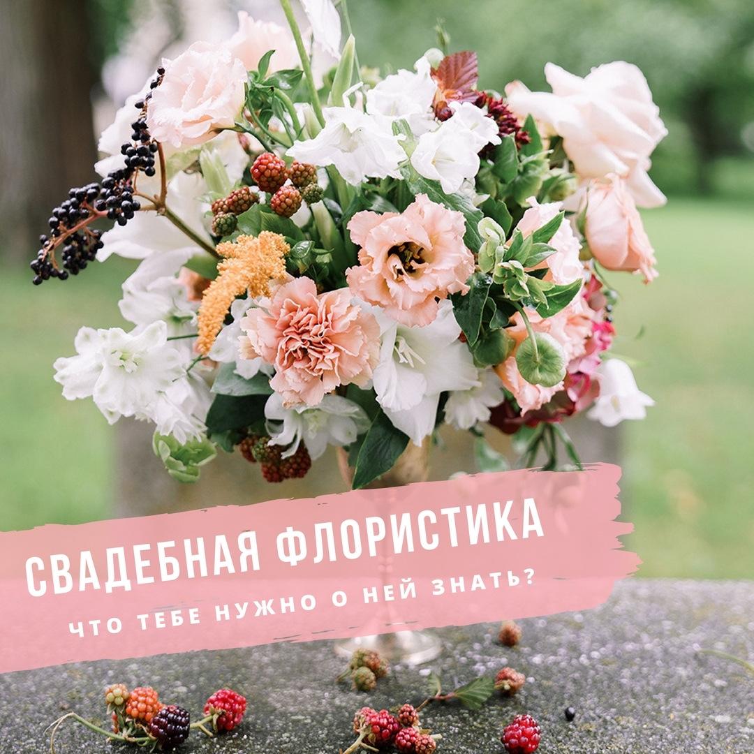 Свадебная флористика: 10 фактов, которые должна знать невеста