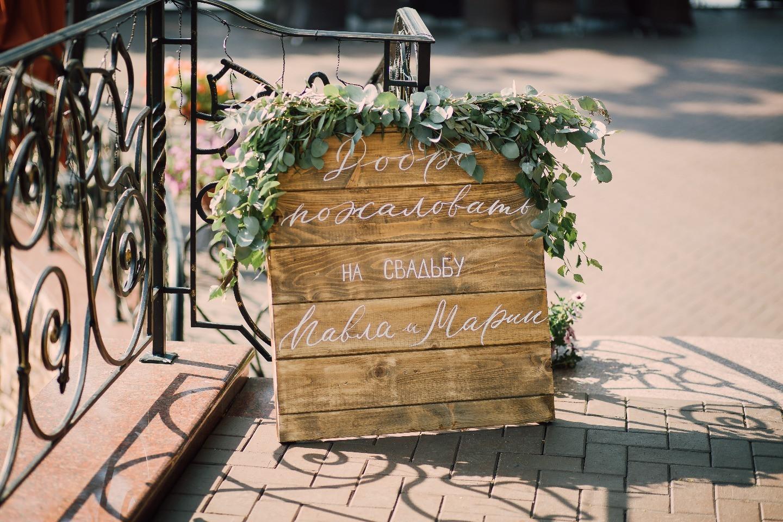 Любовь, заряжающая все вокруг: свадьба в стиле эко-шик