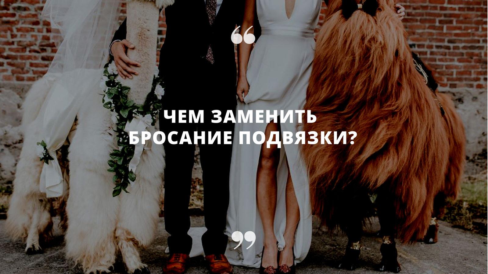 «Чем заменить бросание подвязки на свадьбе?»
