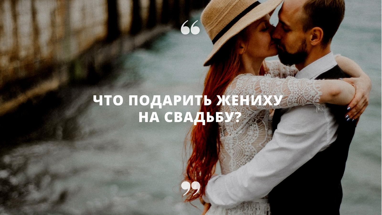 «Что подарить жениху на свадьбу?»