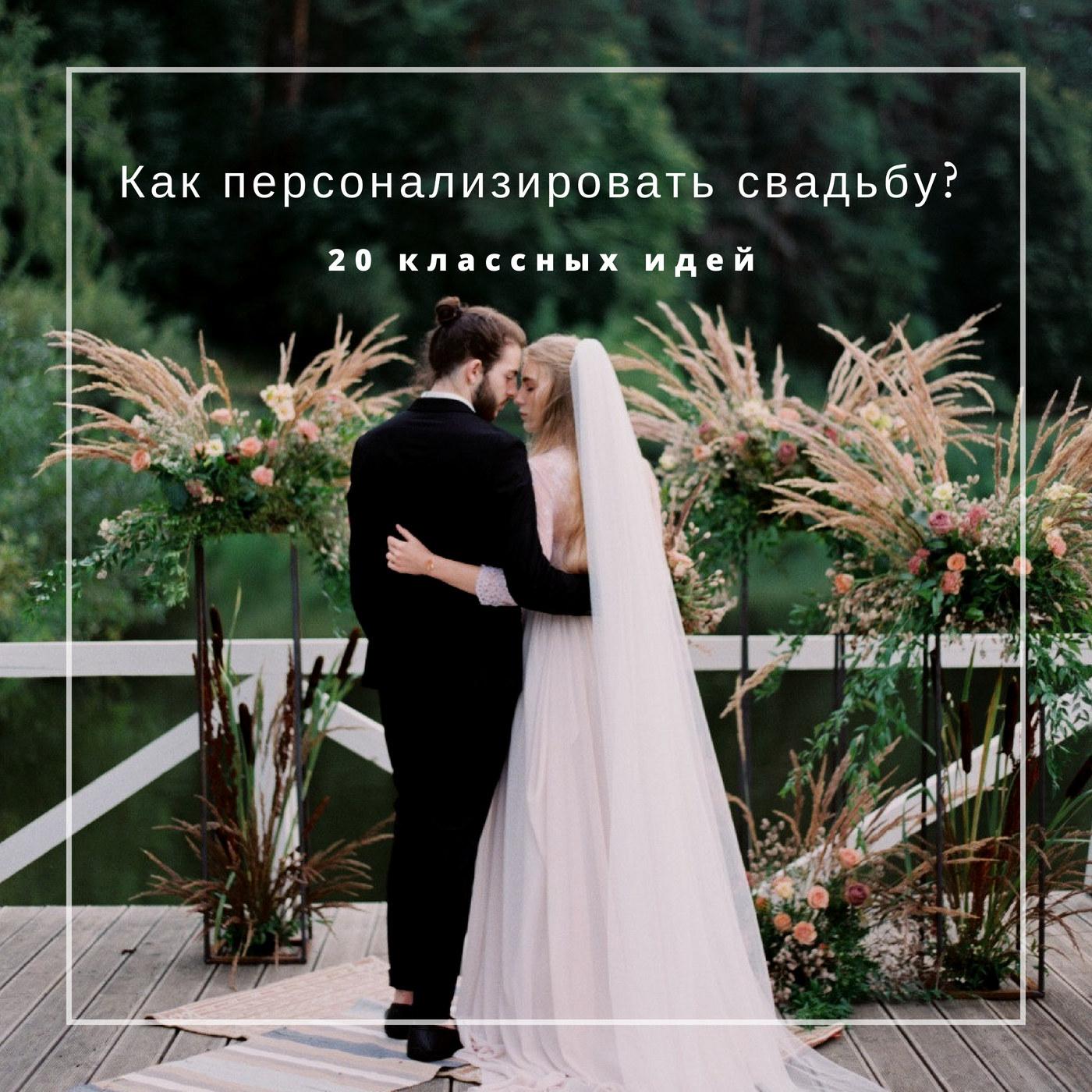 Как персонализировать свадьбу: 20 идей