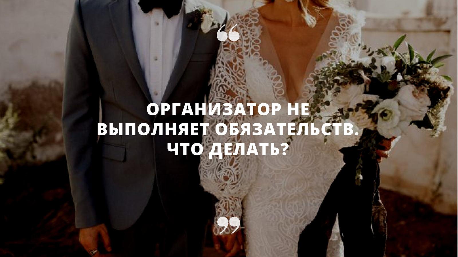 «Свадебный организатор не выполняет обязательств. Что делать?»