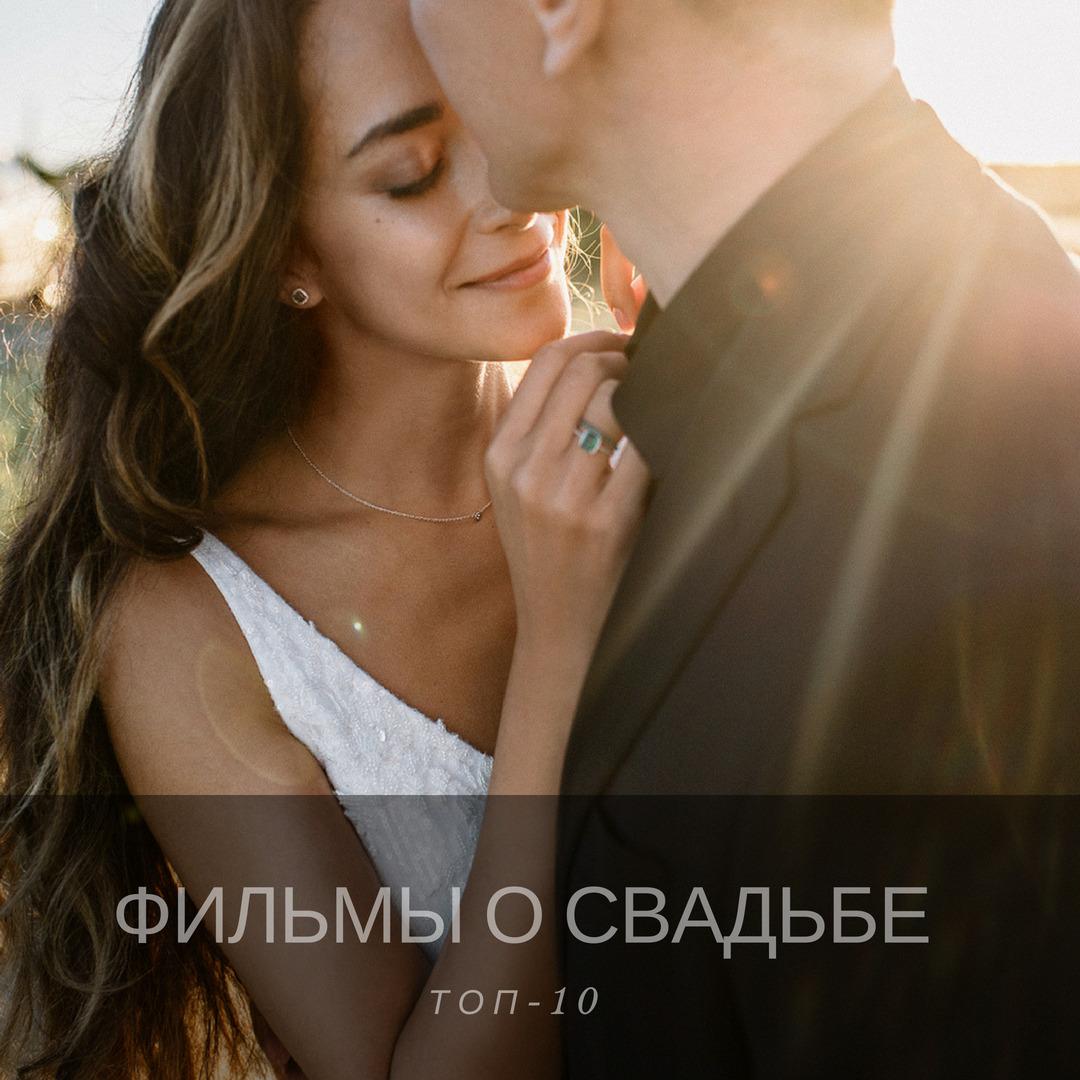 ТОП-10 фильмов о свадьбе