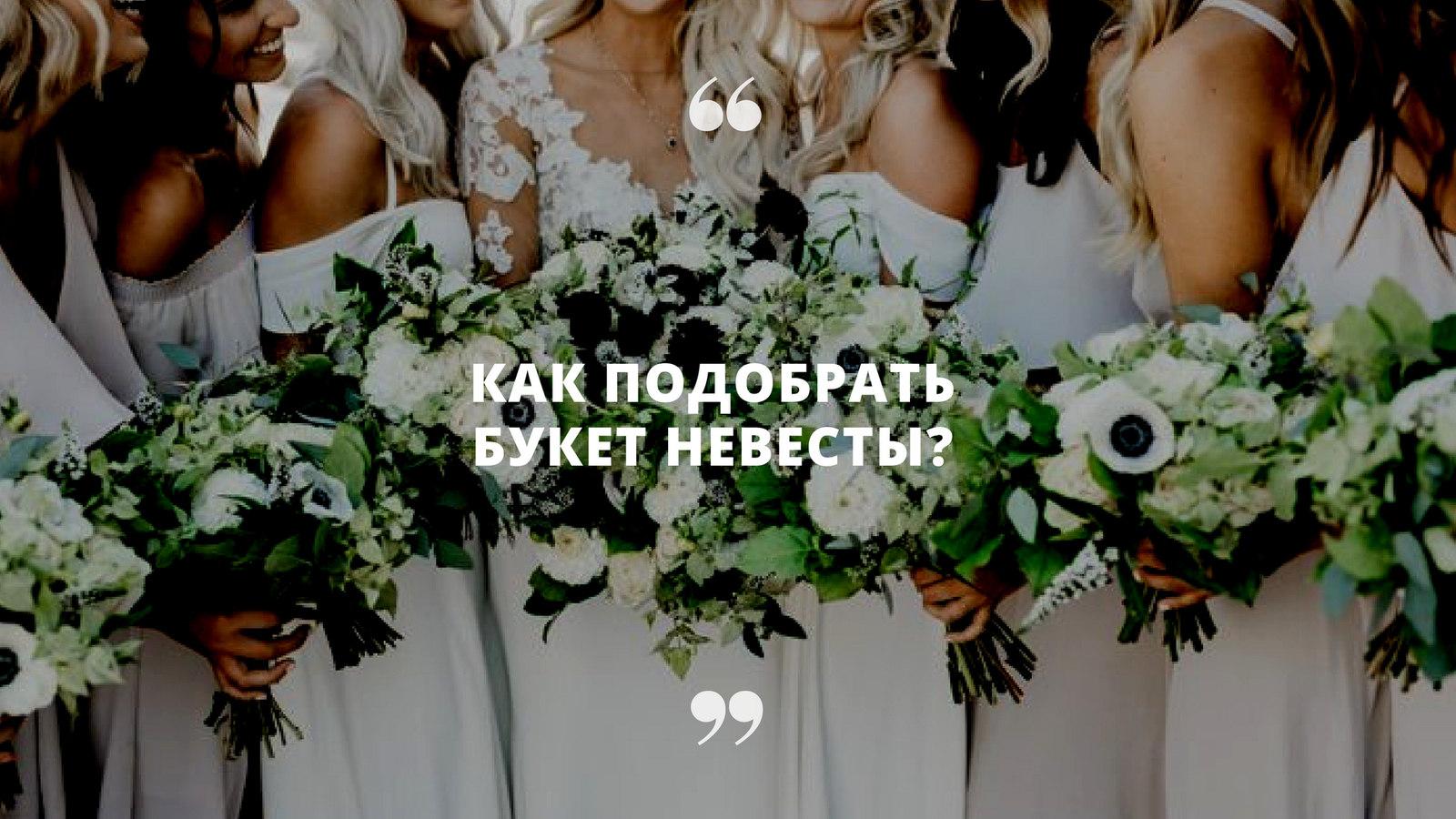 «Как подобрать букет невесты?»