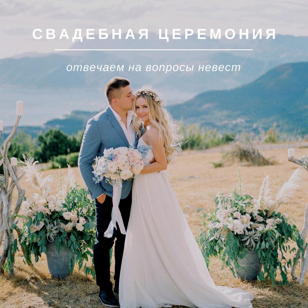 Свадебная церемония: отвечаем на вопросы невест