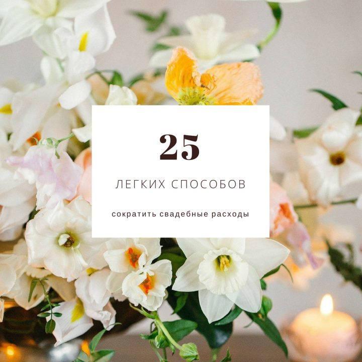 37d682542 Экономим с умом: 25 способов сократить расходы на свадьбу - Weddywood