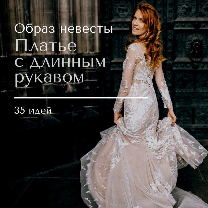 fcd905b7583 Свадебное платье с длинным рукавом  35 моделей