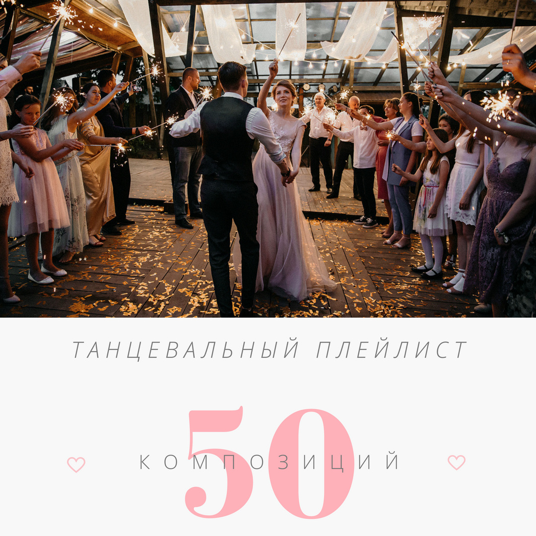 Танцевальный плейлист на свадьбу: ТОП-50 композиций